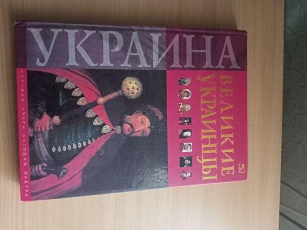 Продам книгу великие украинцы