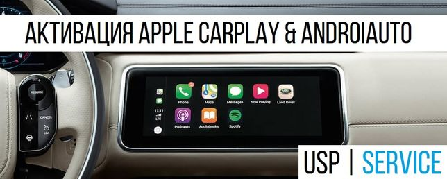 Активация Apple Carplay, AndroidAuto Jaguar, Land Rover, Range Rover