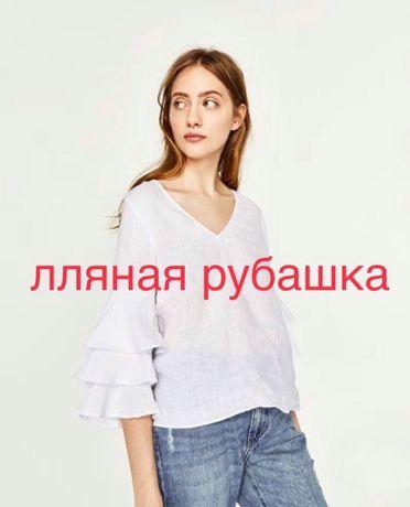 Льняная рубашка белая лен белая зара zara
