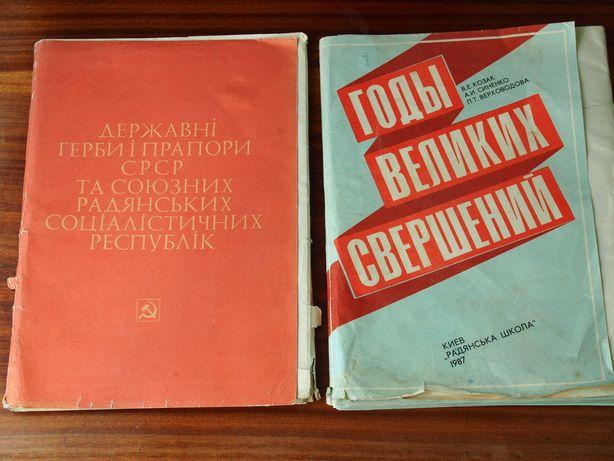 Плакат агітація символіка СССР