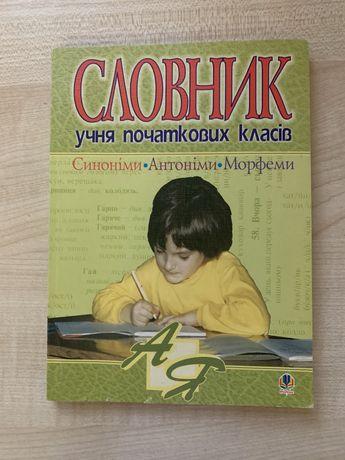 Книга Словник учня початкових класів