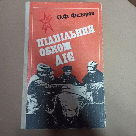 Книга Підпільний обком діє Федоров