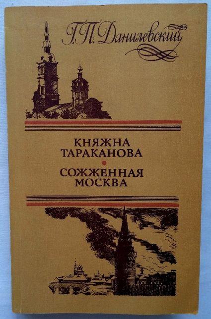 "Продам книгу Г.П.Данилевского""Княжна Тараканова. Сожженная Москва"""