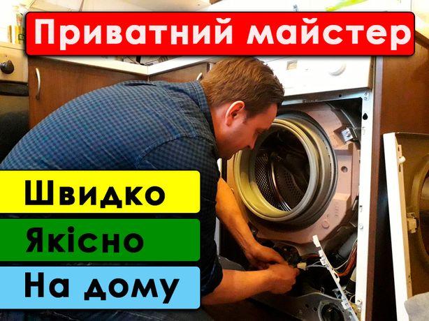 Ремонт пральних машин, стиральных. НА ДОМУ