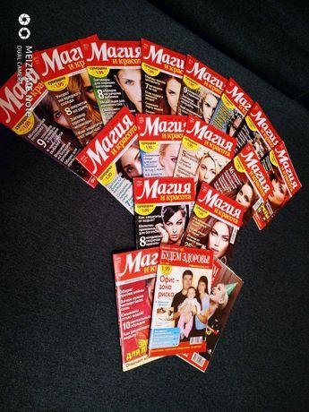 Журналы ,, Магия и красота'' 2009г, 2013г