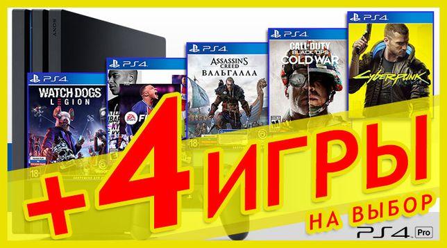 Playstation 4 Pro + 4 игры на выбор PS4 Fifa 21 рев 7216b идеал