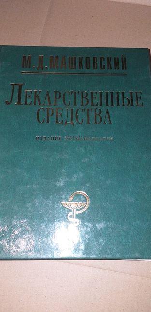 Лекарственные средства. М.Д. Машковский. В 2 томах. 14 издание