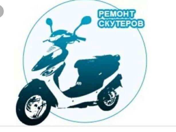 Ремонт скутеров и бензоинструмент
