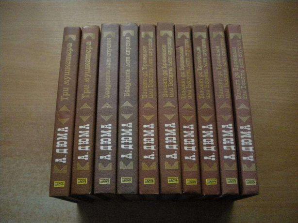 Дюма-книги