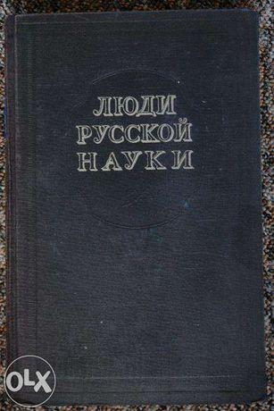 Люди русской науки т.1 (1948г.)