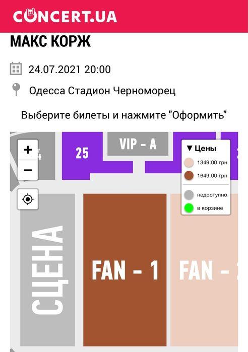 Макс Корж Одесса 2 билета 1я фан-зона 24.08.2021 Харьков - изображение 1