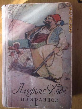 Альфонс Доде - Избранное (дата выпуска - 1955 год)
