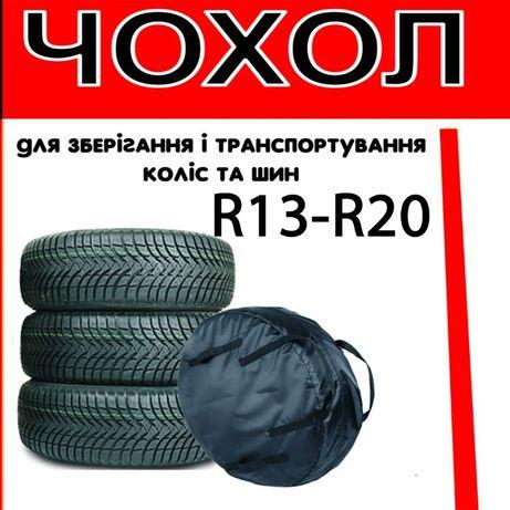 Чехол на авторезину, шины, запаску, докатку, колеса, R13-20 на молнии