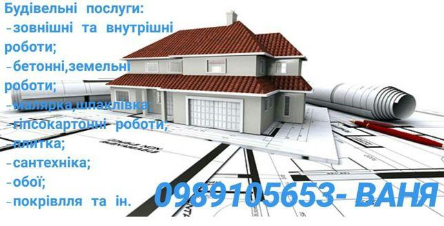 Будівельні послуги,роботи