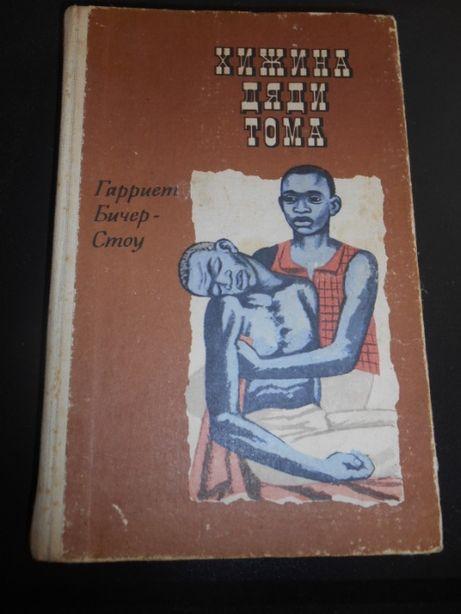 книга Хижина дяди Тома