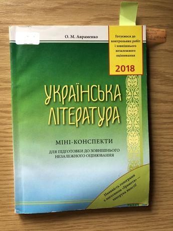 Маленький и хороший сборник с разбором произведений для ЗНО