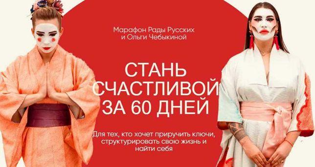 Рада Русских 16 курсов Искусство манипуляции. Стань мастером ключей