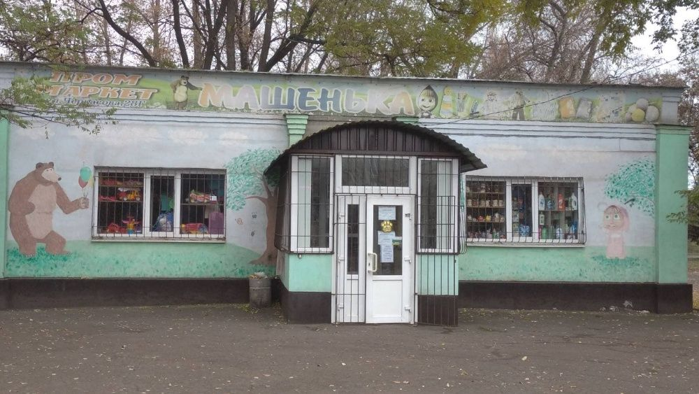 Продается, долгосрочная аренда магазин Терновской район, ул. Черкасова Кривий Ріг - зображення 1