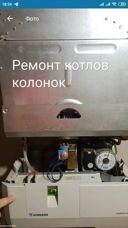 Ремонт котлов котла, бойлеров и колонок,стиральных машин,