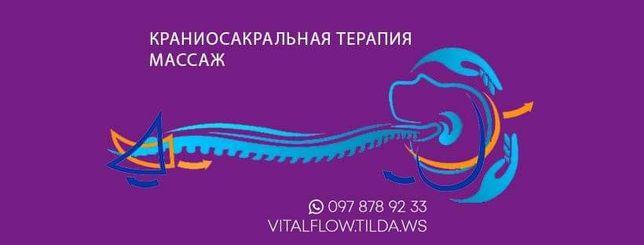 Остеопат Краниосакральный терапевт. Мануальное лечение всего тела