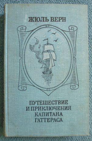 """Жюль Верн """"Путешествие и приключения капитана Гаттераса"""""""