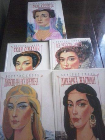 Женские романы 5 книг - 400 рублей