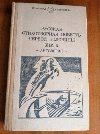 Школьная библиотека Стихотворная повесть XIX век, Антология