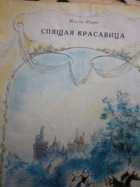 """детская книжка """" Спящая красавица"""""""