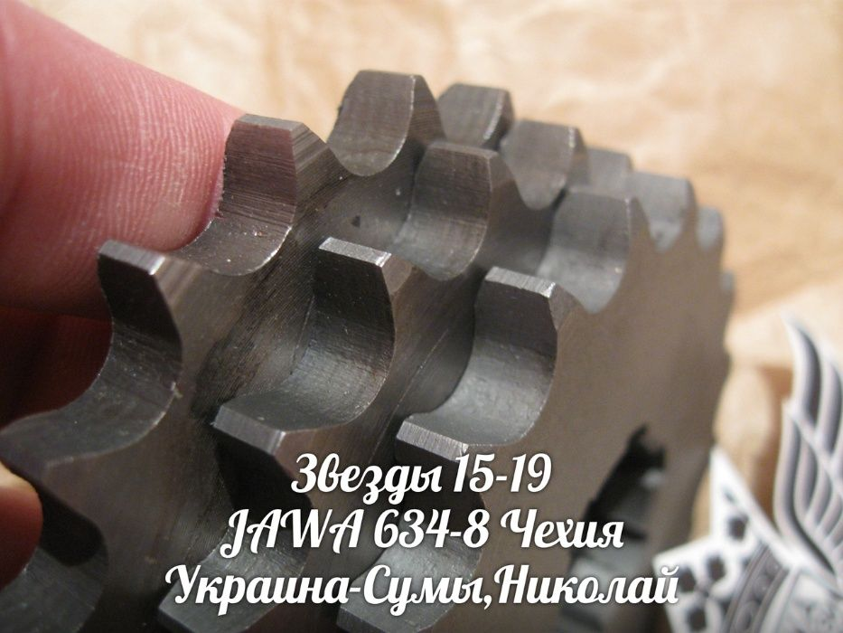 Ведущая звезда 15-16-17-18-19 JAWA 634-638-CZ Made in Czech Republic. Сумы - изображение 1