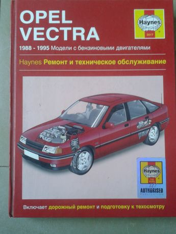 Книга Opel Vectra