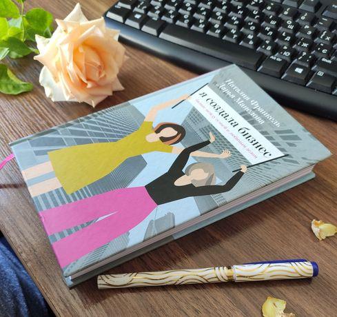 «Я создала бизнес» – книга, авторы Дарья Манелова, Наталия Франкель