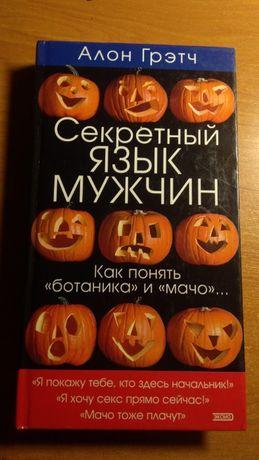 Книга Секретный язык мужчин Алон Грэтч