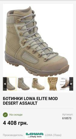 Берци LOWA Elite Desert