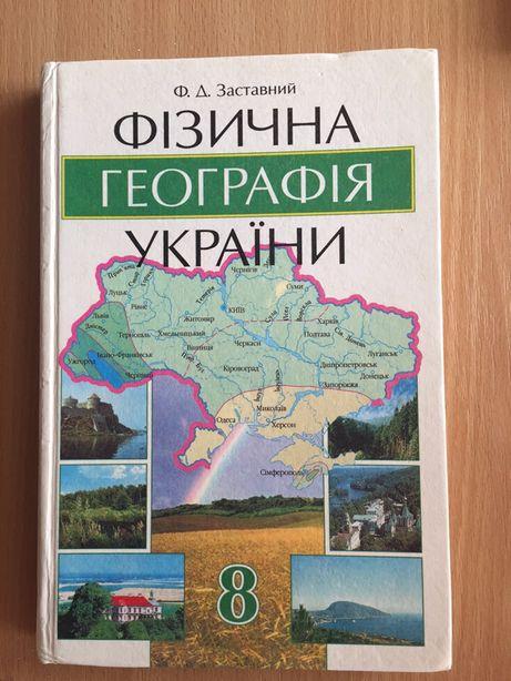 Підручник з географії 8 клас