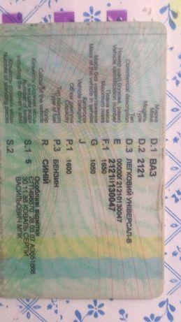 Документи Нива 1980 рік синього кольору