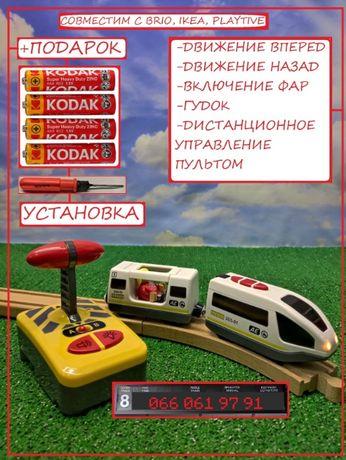 Поезд с пультом ДУ для деревянной железной дороги PlayTive, IKEA, BRIO