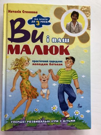Книга «Ви і ваш малюк» для молодих батьків
