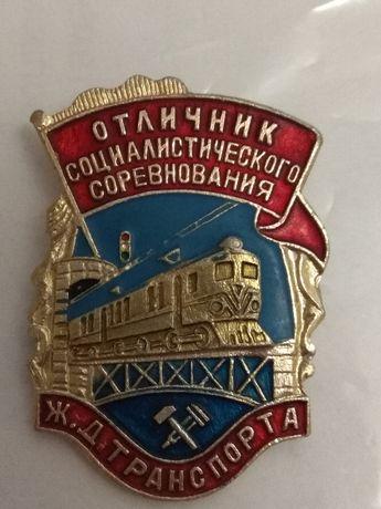 """Знак """"Отличник социалистического соревнования железнодорожного транс"""