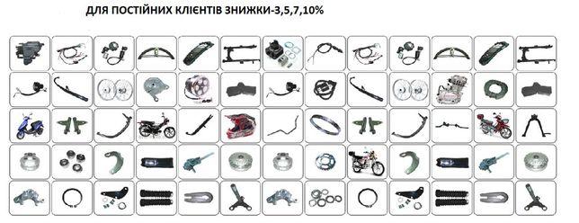 РЕМОНТ,ЗАПЧАСТИНИ(скутер,мото)Honda,Suzuki,Yamaha,ViperActiv,Alfa,Delt