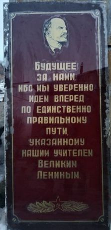Стеклянная вывеска висевшая на одной из больниц города Славянска 1971