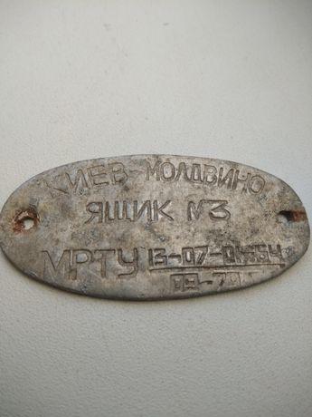 Табличка на ящик СССР
