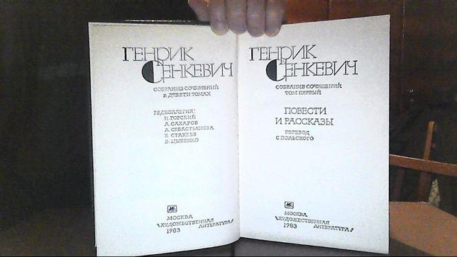 Генрик Сенкевич. Собрание сочинений в 9-ти томах.