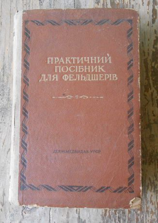 Практичний посібник для фельдшерів (1954 р.)