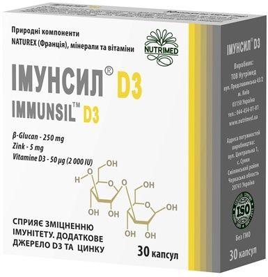 Імунсил D3 для зміцнення імунітету