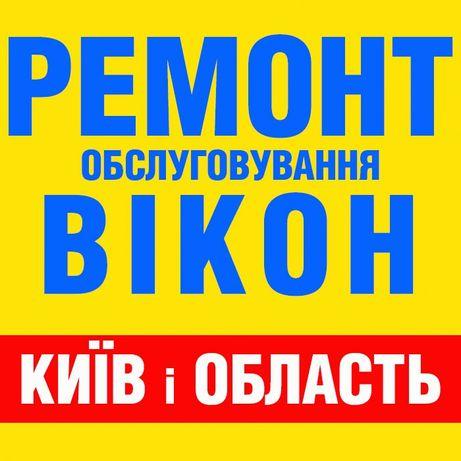 Ремонт ОКОН Киев, ХОРОШИЕ цены! Обслуживание регулировка. Ремонт вікон