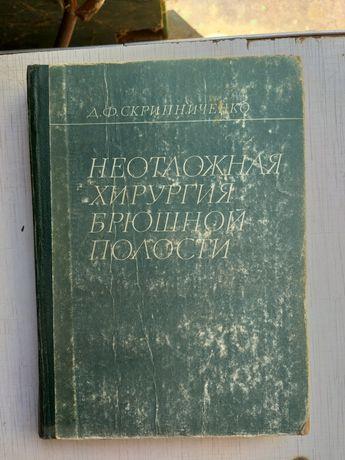 Неотложная хирургия брюшной полости Д.Ф. Скрипниченко