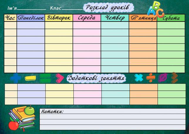Расписание для уроков