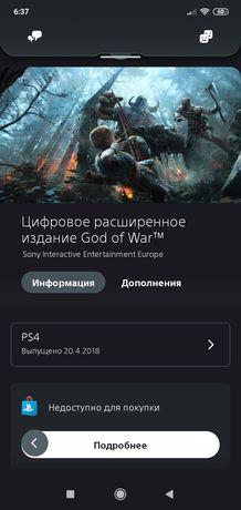 Продам аккаунт PS4