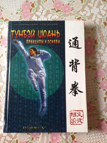 Книга Тунбэй Цюань Принципы и основы. Вэнь У.