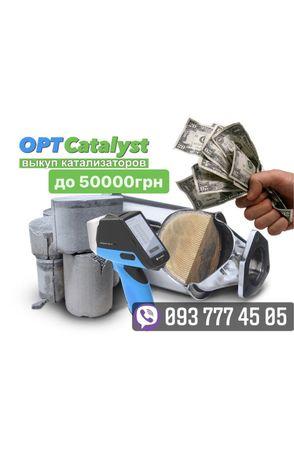 Купим катализатор сажевый фильтр дорого по максимальной цене
